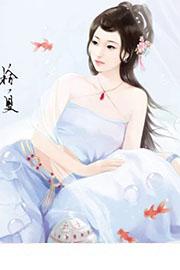 【神女赋】高H版小说最新章节